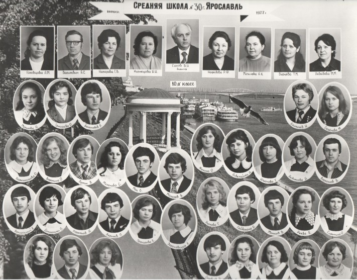 https://school30.edu.yar.ru/nashi_vipuskniki/1977_10_a.jpg