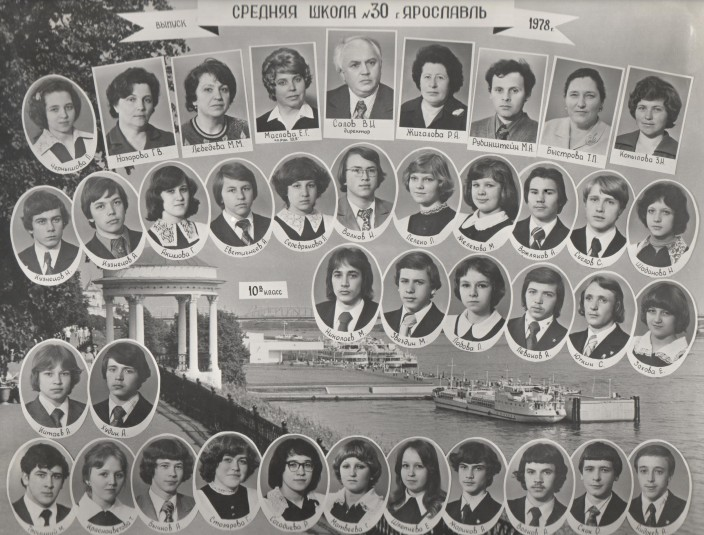 https://school30.edu.yar.ru/nashi_vipuskniki/1978_10_v.jpg