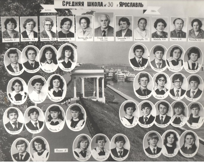 https://school30.edu.yar.ru/nashi_vipuskniki/1980_10_b.jpg
