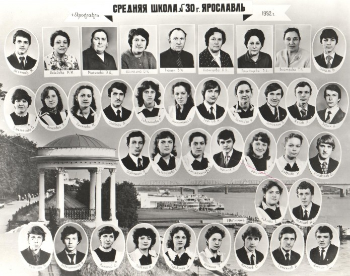 https://school30.edu.yar.ru/nashi_vipuskniki/1982_10_a.jpg