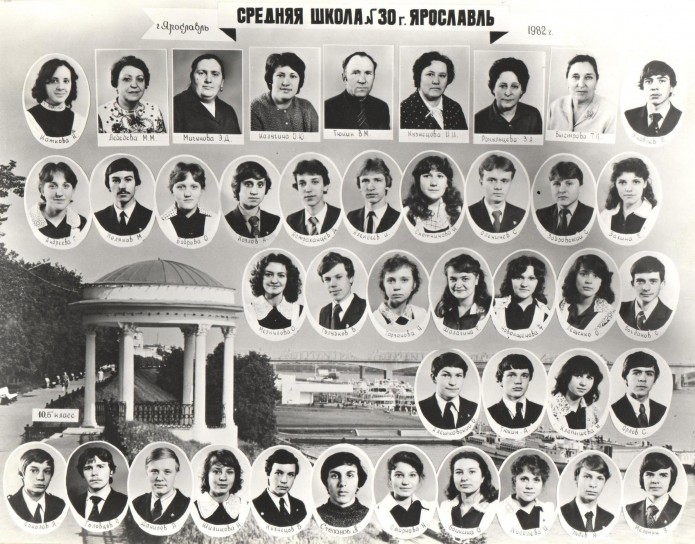 https://school30.edu.yar.ru/nashi_vipuskniki/1982_10_b.jpg