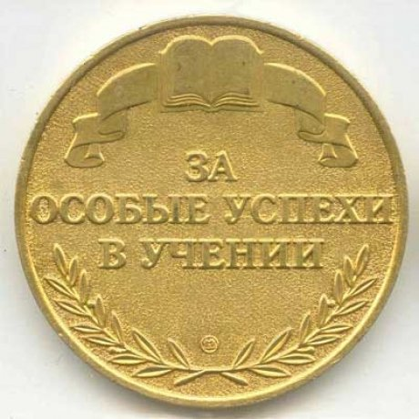 https://school30.edu.yar.ru/nashi_vipuskniki/medal.jpg
